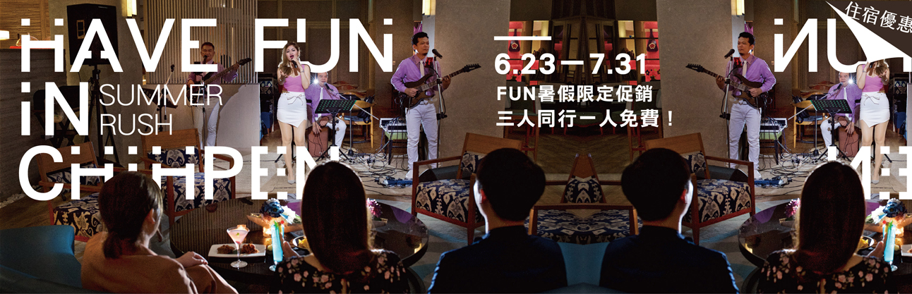 〈Have Fun in Chihpen〉FUN暑假限定促销!