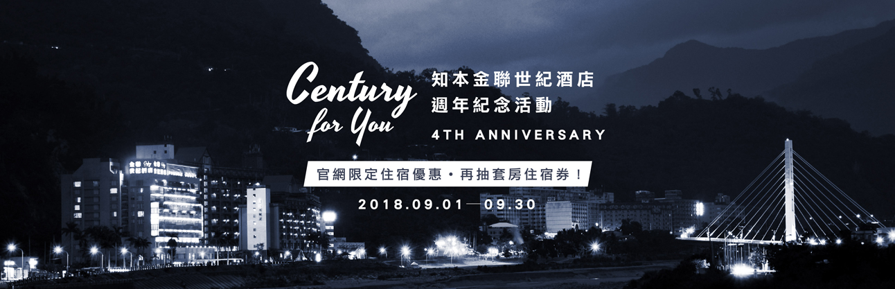 〈Century for You〉週年紀念活動!